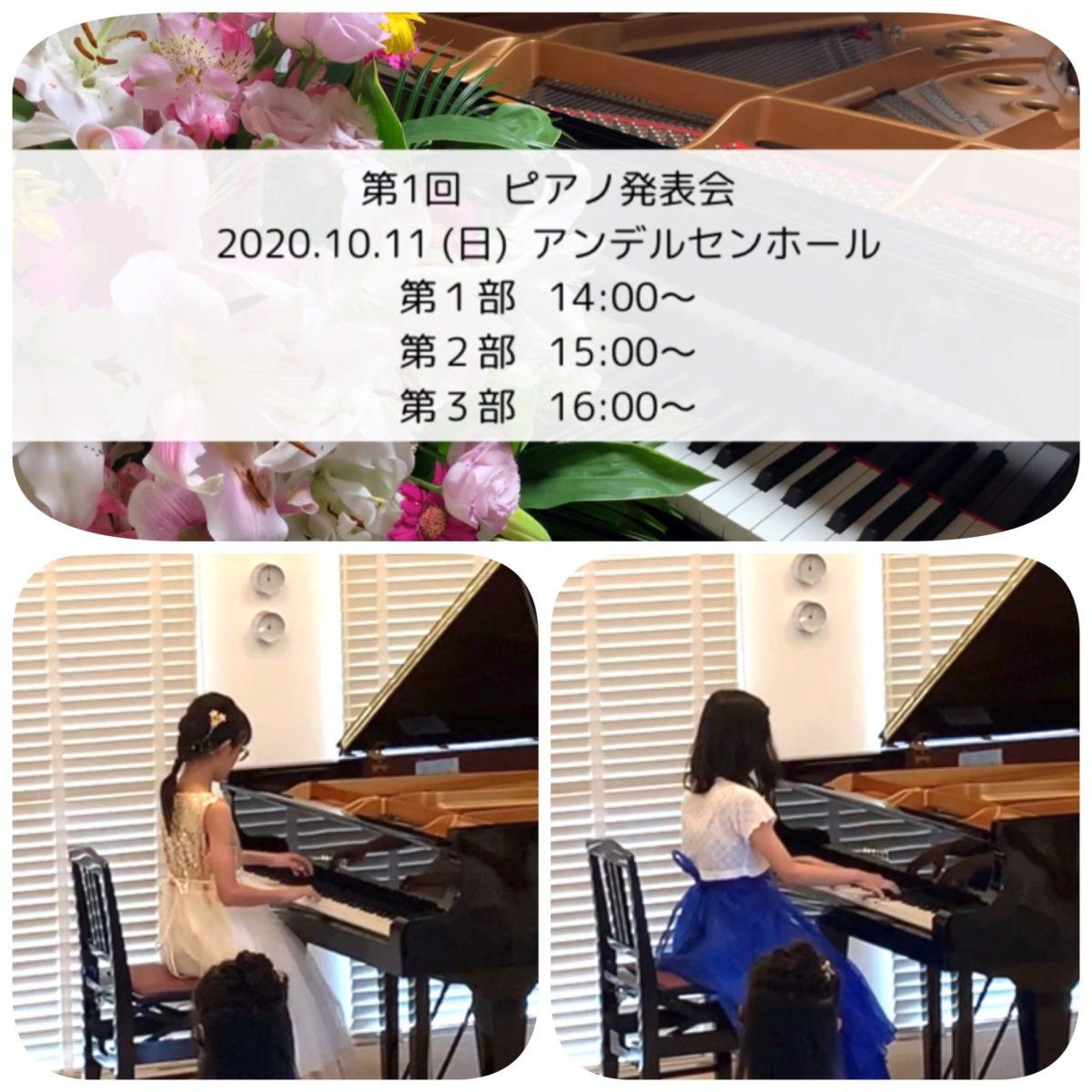 第1回 ピアノ発表会